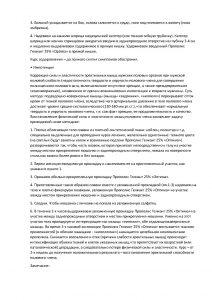 Прополис Гелиант 20% инструкция по применению