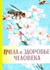Пчела и здоровье человека, раздел 4 - прополис