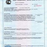 Прополис Д сертификат