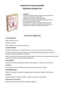 Калиняк Гелиант инструкция по применению
