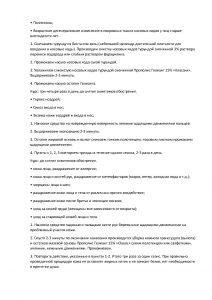 Прополис Гелиант Калиняк 15% инструкция по применению