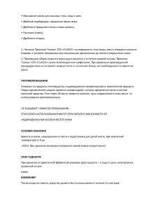 Прополис Гелиант 15% инструкция по применению