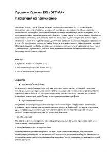 Петер Калиняк Прополис Гелиант инструкция по применению стр1