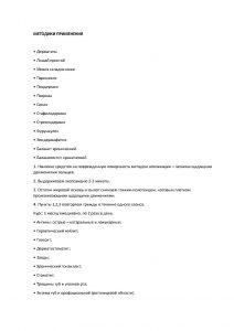 Петер Калиняк Прополис Гелиант инструкция по применению стр2