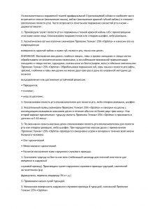 Петер Калиняк Прополис Гелиант инструкция по применению стр3