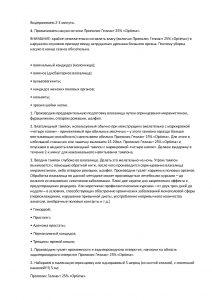 Петер Калиняк Прополис Гелиант инструкция по применению стр4