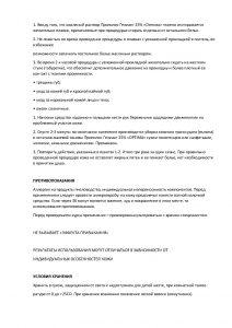Петер Калиняк Прополис Гелиант инструкция по применению стр6