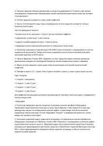 Прополис Гелиант 40% инструкция по применению