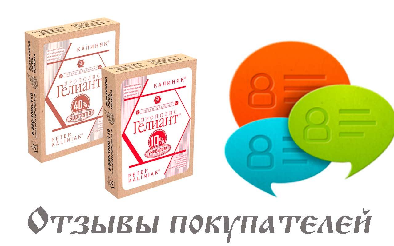 Петер Калиняк Прополис Гелиант отзывы