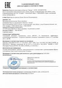 Репейное масло Эвалар с прополисом сертификат