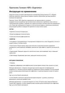"""Прополис Гелиант 40% """"Супрема"""" инструкция по применению"""