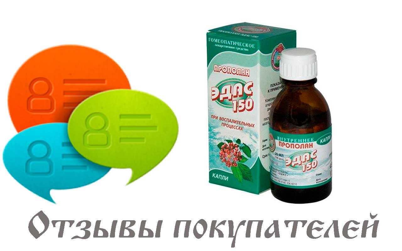Прополан Эдас-150: отзывы врачей и покупателей